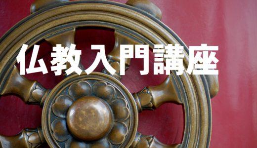 【仏教入門講座】仏教を分かりやすく解説します