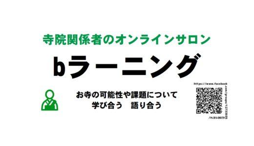 お坊さんたちのオンラインサロン【お寺の取り組み紹介】