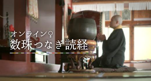 #オンライン数珠つなぎ読経 に出演