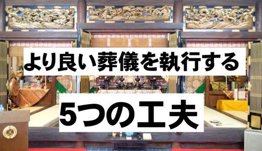 より良い葬儀を執行する5つの工夫【寺院関係者向け】
