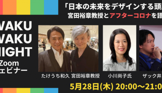 【レポート】宮田裕章氏 登壇セミナーから感じたDXの重要性