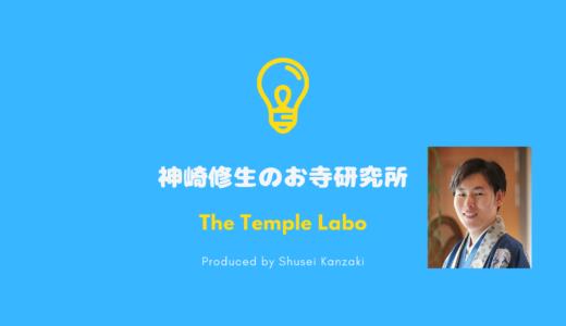 寺院関係者向けのブログ「神崎修生のお寺研究所」を開設します。