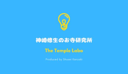 お寺の理念の重要性。あなたのお寺の理念は何ですか?