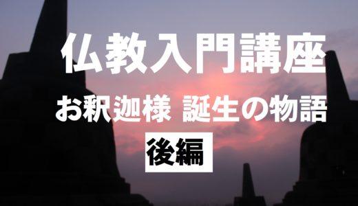 【仏教入門講座】お釈迦様 誕生の物語(後半)