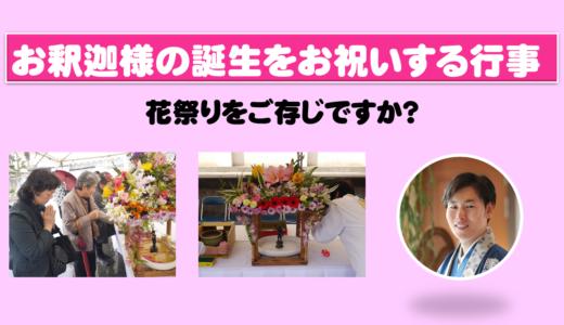 お釈迦様の誕生日をお祝いする花祭りについて紹介します