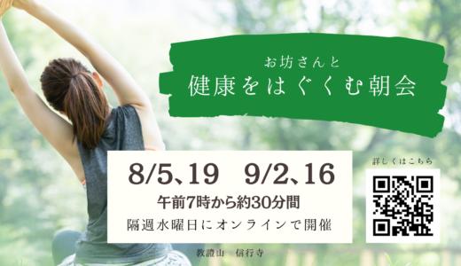 8月5日(水)「健康をはぐくむ朝会」を開催!お坊さんと健康習慣づくり